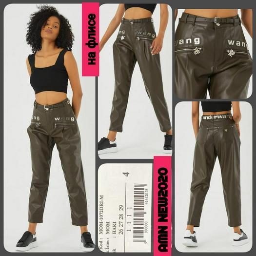 Jeans Pants A.M.N. 863881